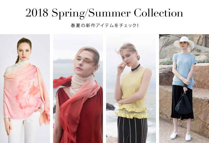 2018 Spring/Summer Collection - 春夏の新作アイテムをチェック!