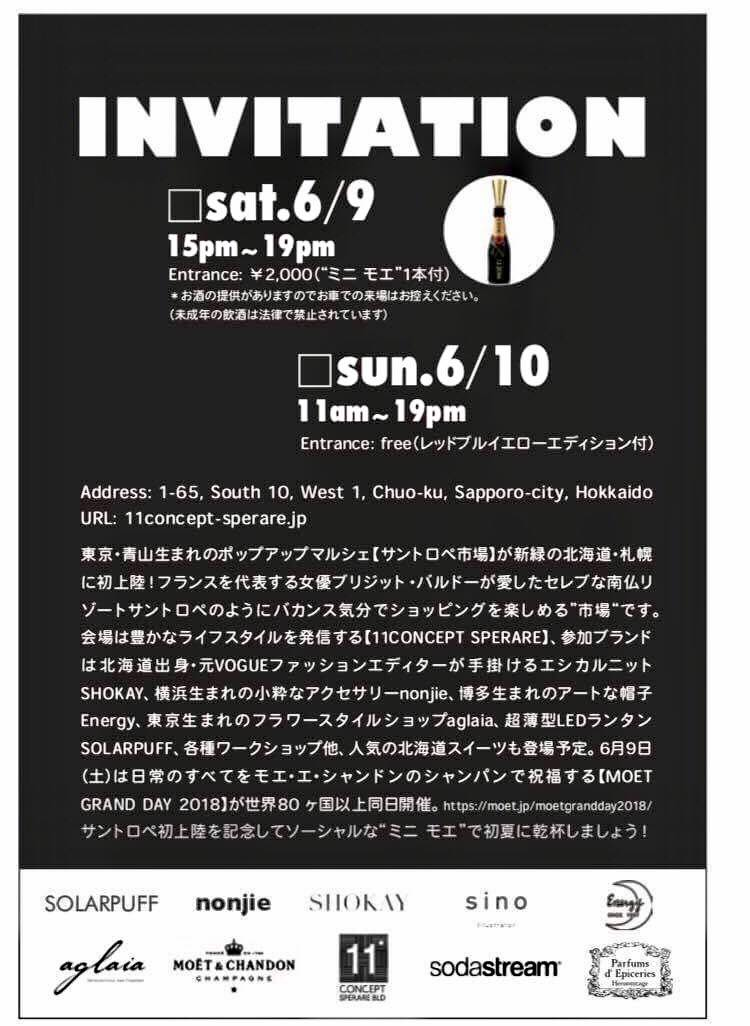 6月9日10日、札幌でファッション...
